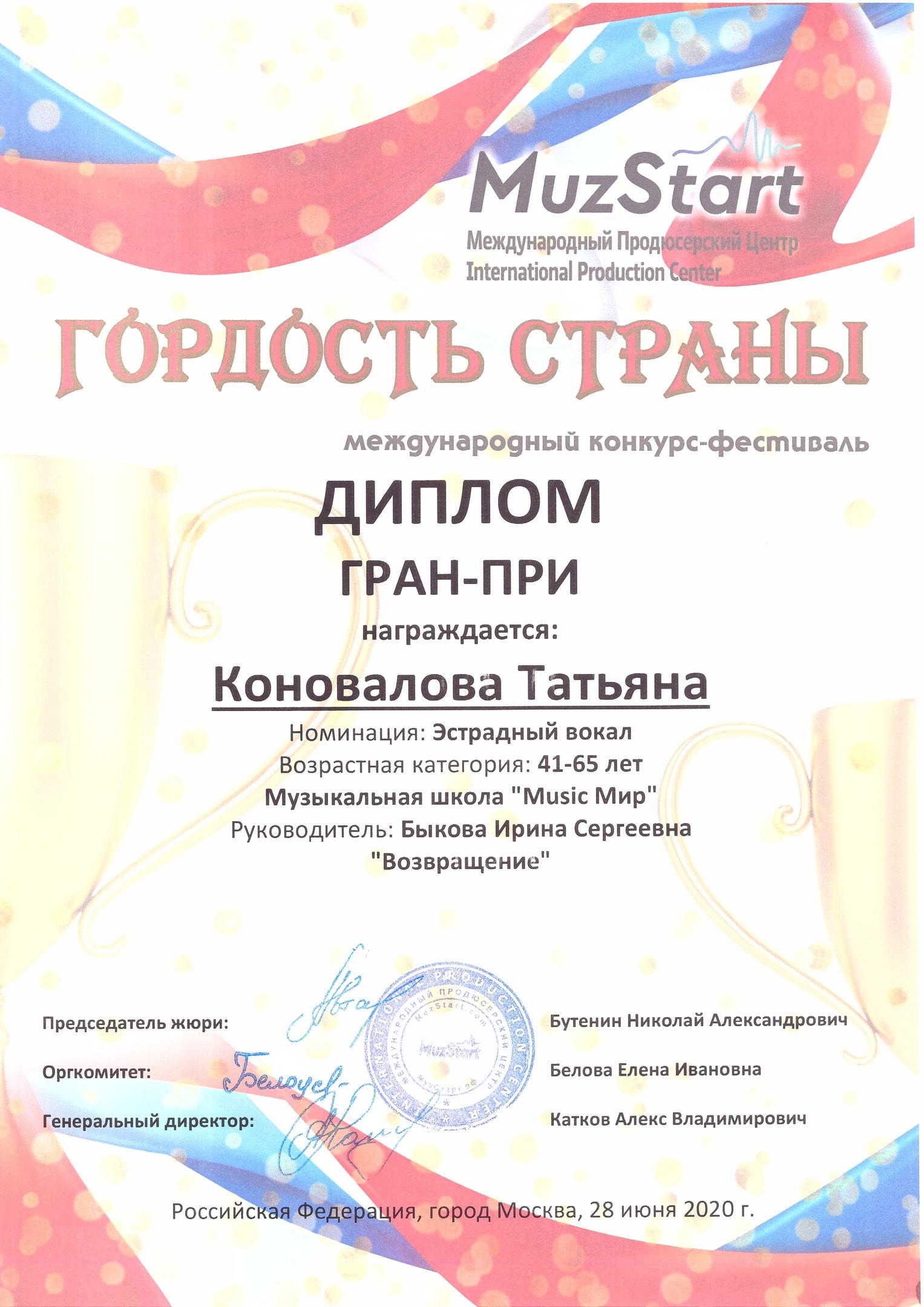 гордость страны Коновалова