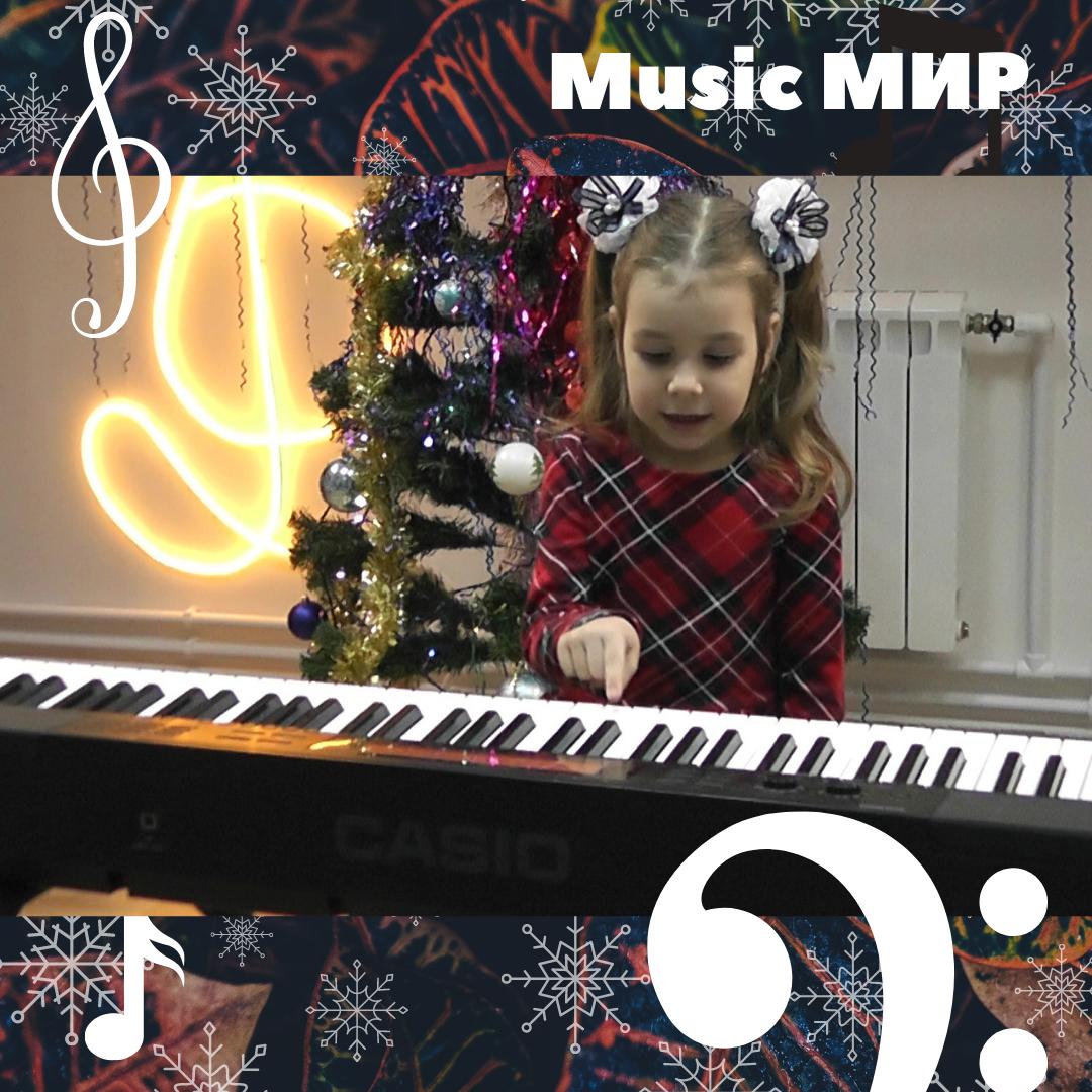 Music Мир