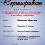 Творческая студия Максима Печенина