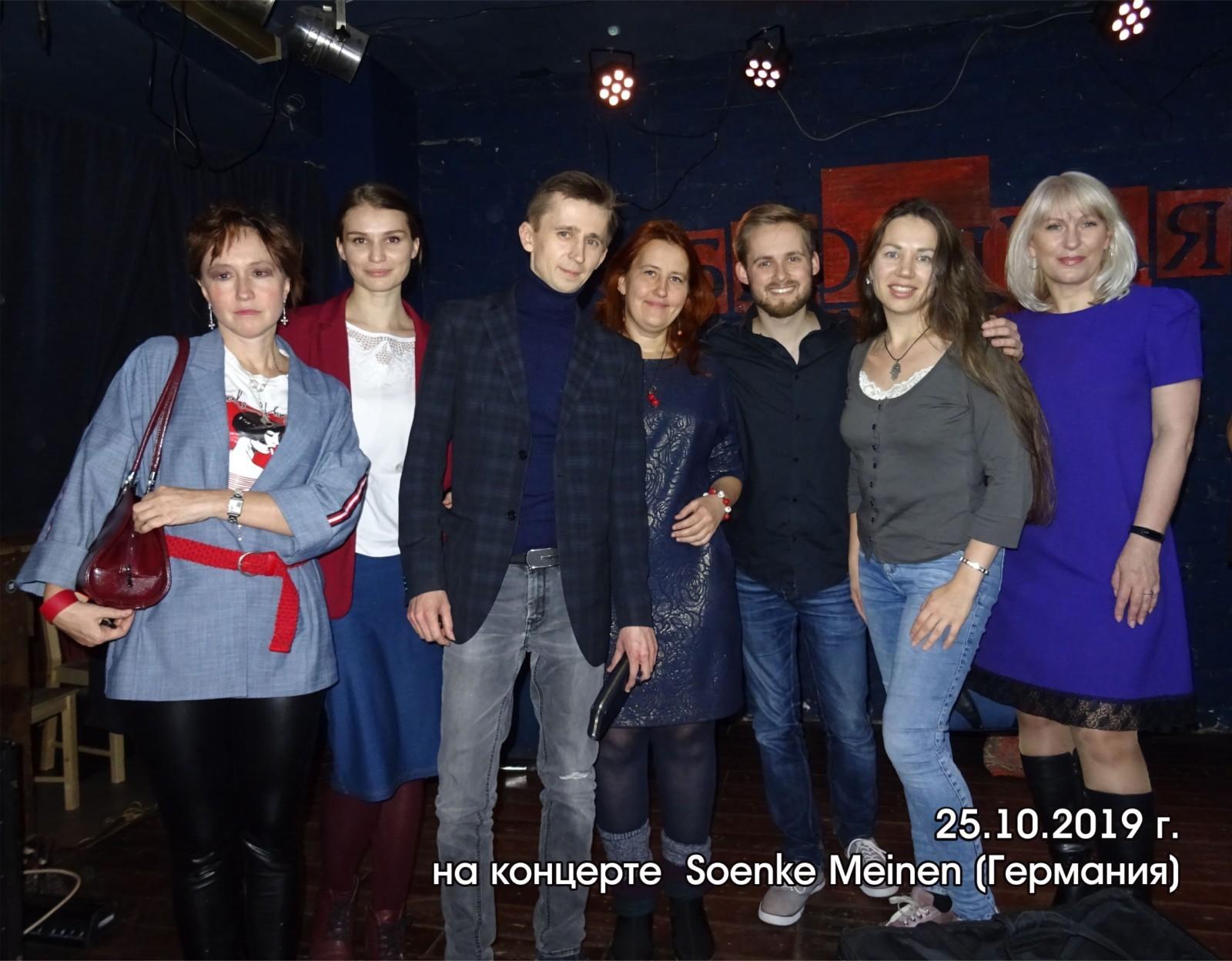 Soenke Meinen в Новосибирске/ Fingerstyle в Сибири