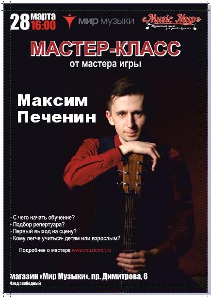 Мастер-классы бесплатные по музыке